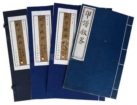 《刻印概論》一函二冊 傅抱石著 2003年 上海古籍出版社、《印譜叙略》一冊1990年 中國書店