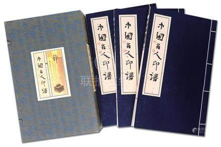 《中國名人印譜》一函三冊 2004年 華夏出版社