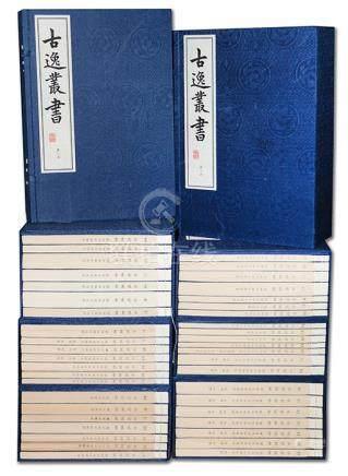 《古逸叢書》八函五十六冊2003年 貴州人民出版社