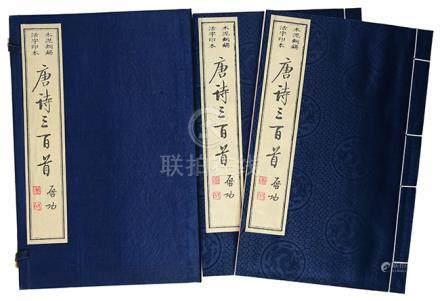 《木泥銅錫活字印本唐詩三百首》一函二冊 (208/300) 1998年 江蘇古籍出版社