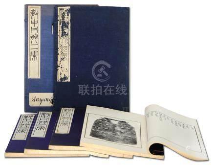 《鄴中片羽初集》一函二冊 1935年、《鄴中片羽二集》一函二冊 1937年 北平尊古齋
