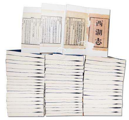 《西湖志》五十二冊 清木刻本