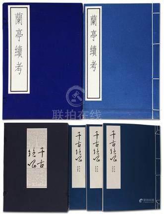 《千古絕唱》一函三冊 2001年 人民文學出版社、《蘭亭續考》一函一冊 1992年 中華書局