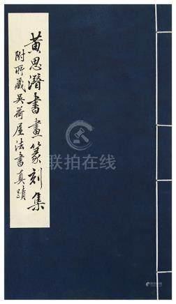《黃思潛書畫篆刻集附所藏吳荷屋法書真蹟》一冊 1964年