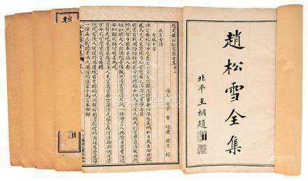 民國《趙松雪全集》全六冊 上海海左書局
