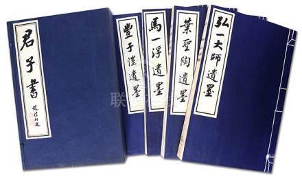 《君子書》一函四冊 1997年 華夏出版社