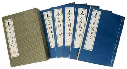《泰山石刻大全》一函五冊 1993年 齊魯書社