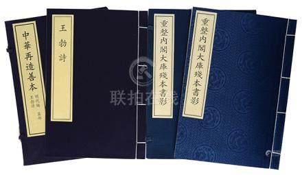 《重整內閣大庫殘本書影》一函一冊 1998年 江蘇廣陵古籍刻印社、《中華再造善本王勃詩》一函一冊 2002年 北京圖書館出版社