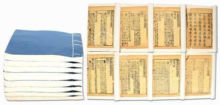 《御纂周易折中》十六冊 清木刻本