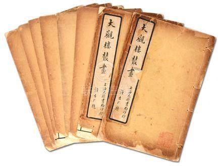 《大觀樓叢畫》全八冊 1931年 大德書局