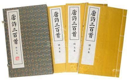 《唐詩三百首》一函三冊 雙色圖文本 2001年 上海古籍出版社