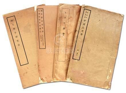 民國《中國文字學》、《獨笑齋金石文考》、《文字形義學》、《說文解字研究法》(共4本)