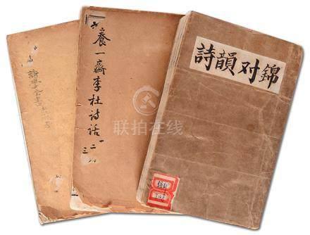 《詩韻對錦》一冊 二酉堂木刻、《詳註圈點詩學全書》一冊 1925年、《養一齋詩話》三冊 掃葉山房 (共5本)