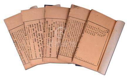 《廣東中醫藥學校溫病學講義》全五冊 本校印刷部印
