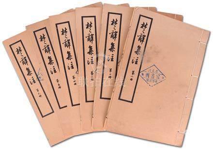 《楚辭集注》全六冊 1953年 人民文學出版社