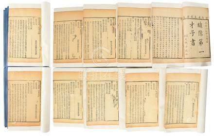 《繡像第一才子書(三國志)》二十冊 清木刻本
