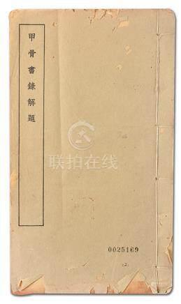 《甲骨書錄解題》一冊 1935年 商務印書館