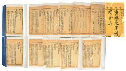 《東周列國全志》 二十四冊 清木刻本
