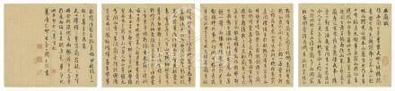 1514 Taicang, Jiangsu - 1595 - attributed. ZHOU, TIANQIU