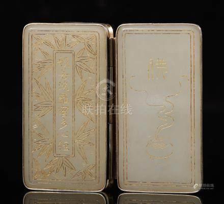 """""""QianLongYuZhi"""" HeTian Jade Heart Sutra Page from Qing Dynasty"""