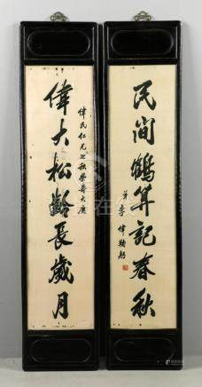 Chinese Calligraphy on Silk w/ Ebony Frame