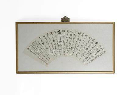 Chinese Fan Painting of Calligraphy