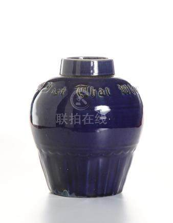 Chinese Blue Glazed Ginger Jar