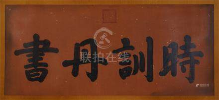 CHINESE HARIZONTAL SCROLL PAINTING OF CALLIGRAPHY ON PAPER