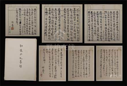 CHINESE HANDWRITTEN LETTER BOOK