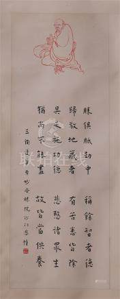 CHINESE SCROLL PAINTING OF SEATED LOHAN WITH CALLIGRAPHY