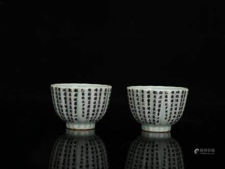 PAIR OF PORCELAIN CUPS INSCRIBED WITH HEART SUTRA