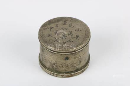 Qing Dynasty Bronze Snuffbox