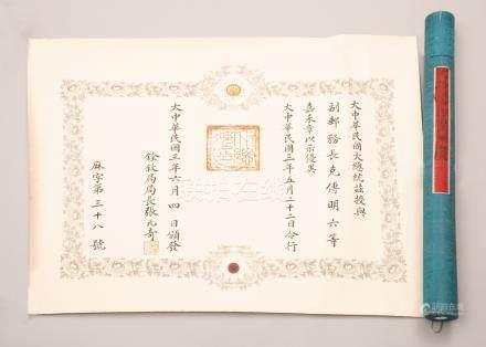DIPLOME DE FONCTIONNAIRE de 6ème rang de la République de CHINE de KE FUMING, C