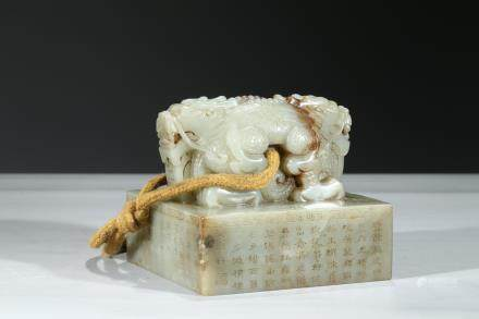 A CARVED JADE SQUARE SEAL