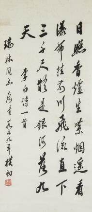 Zhao Puchu 1907-2000 Chinese Calligraphy Scroll