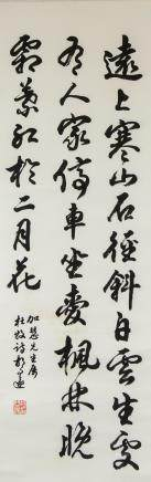 Hu Wensui 1918-1999 Chinese Calligraphy on Scroll