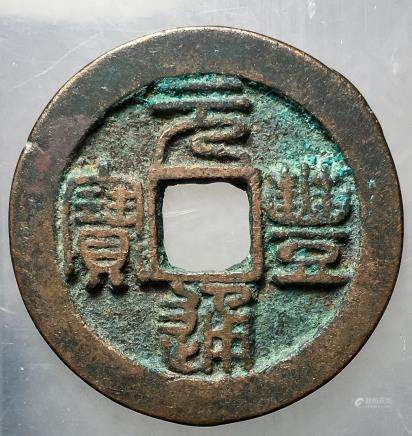 1068-1085 Northern Song Yuanfeng Tongbao H 16.224