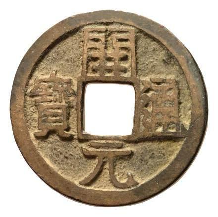 732-907 Tang Dynasty Kaiyuan Tongbao H 14.8u