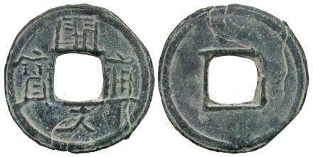900-971 Southern Han Kaiyuan Tongbao Lead H 15.116