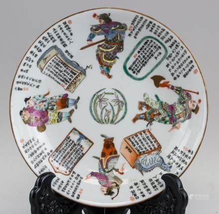 Chinese Famille Rose Porcelain Saucer Danguang MK