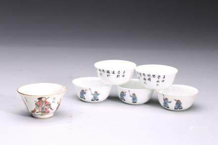 A GROUP OF SIX PORCELAIN CUPS