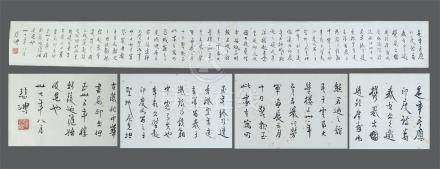 CHINESE HAND SCROLL CALLIGRAPHY