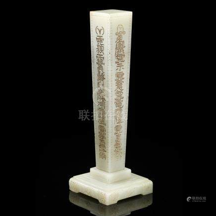 CHINESE CELADON JADE LIDDED INK CAKE STAND