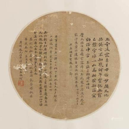 ZHANG MINGKE (1829-1908) CALLIGRAPHY FAN