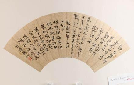 ZHANG SHIBAO (1805-1878) CALLIGRAPHY FAN