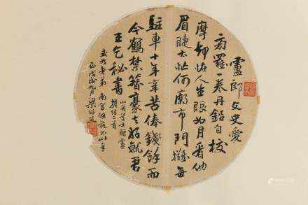 LIANG SHAOXI CALLIGRAPHY FAN, LATE QING