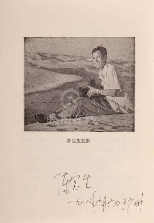 Chen Baocheng (XXe siècle) Autoportrait dans les dunes, 1988. Tirage d'époque