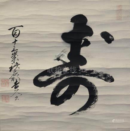 A Japanese scroll of calligraphy. 日本书法卷
