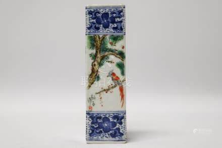 A miniature famille rose pen holder 粉彩小笔筒