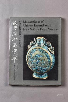 A BOOK ON MASETERPIECES OF CHINESE ENAMEL WARE IN THE NATIONAL PALACE MUSEUM